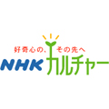 NHK文化センター教室